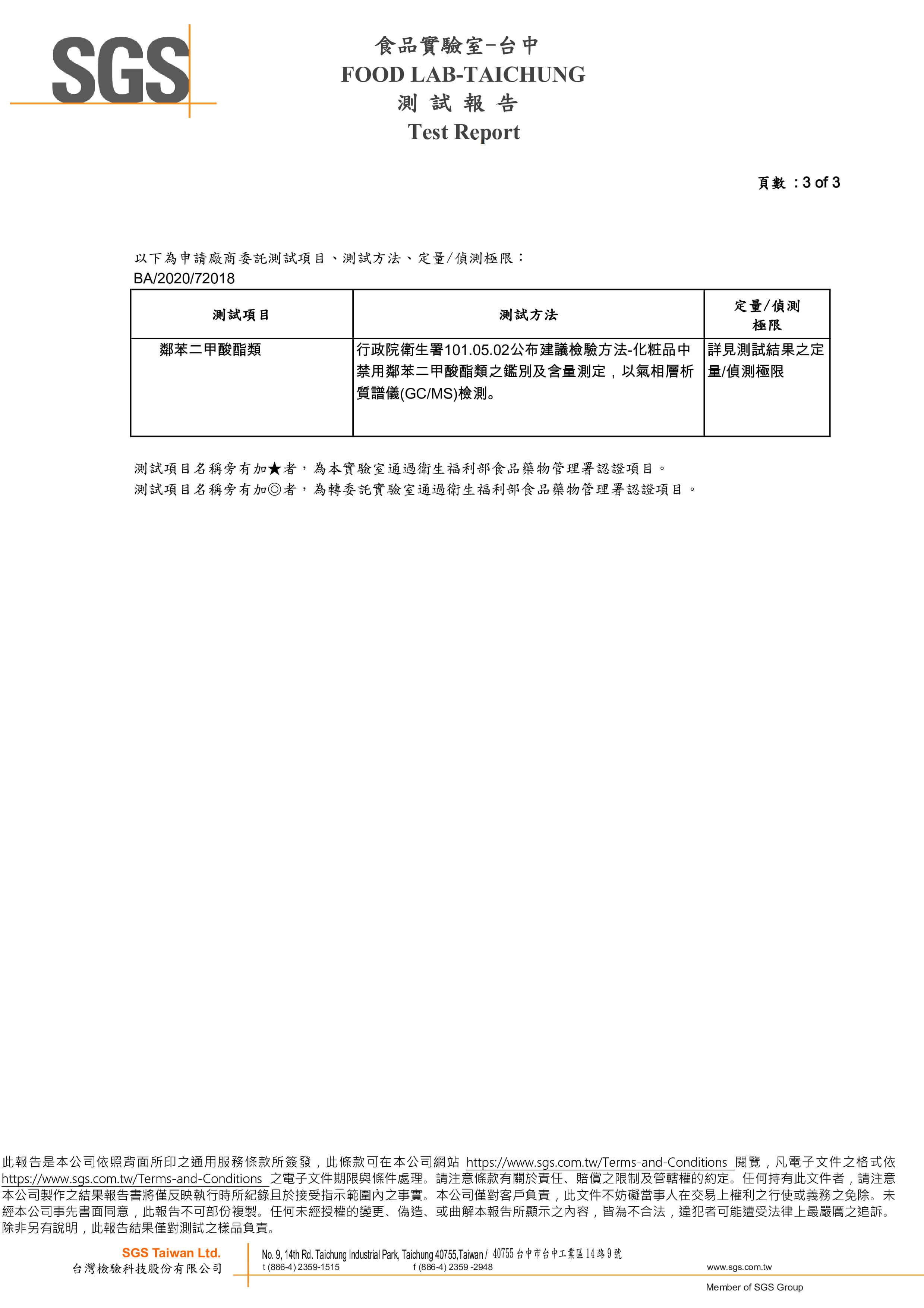 SGS檢驗報告 No.2 p3-3