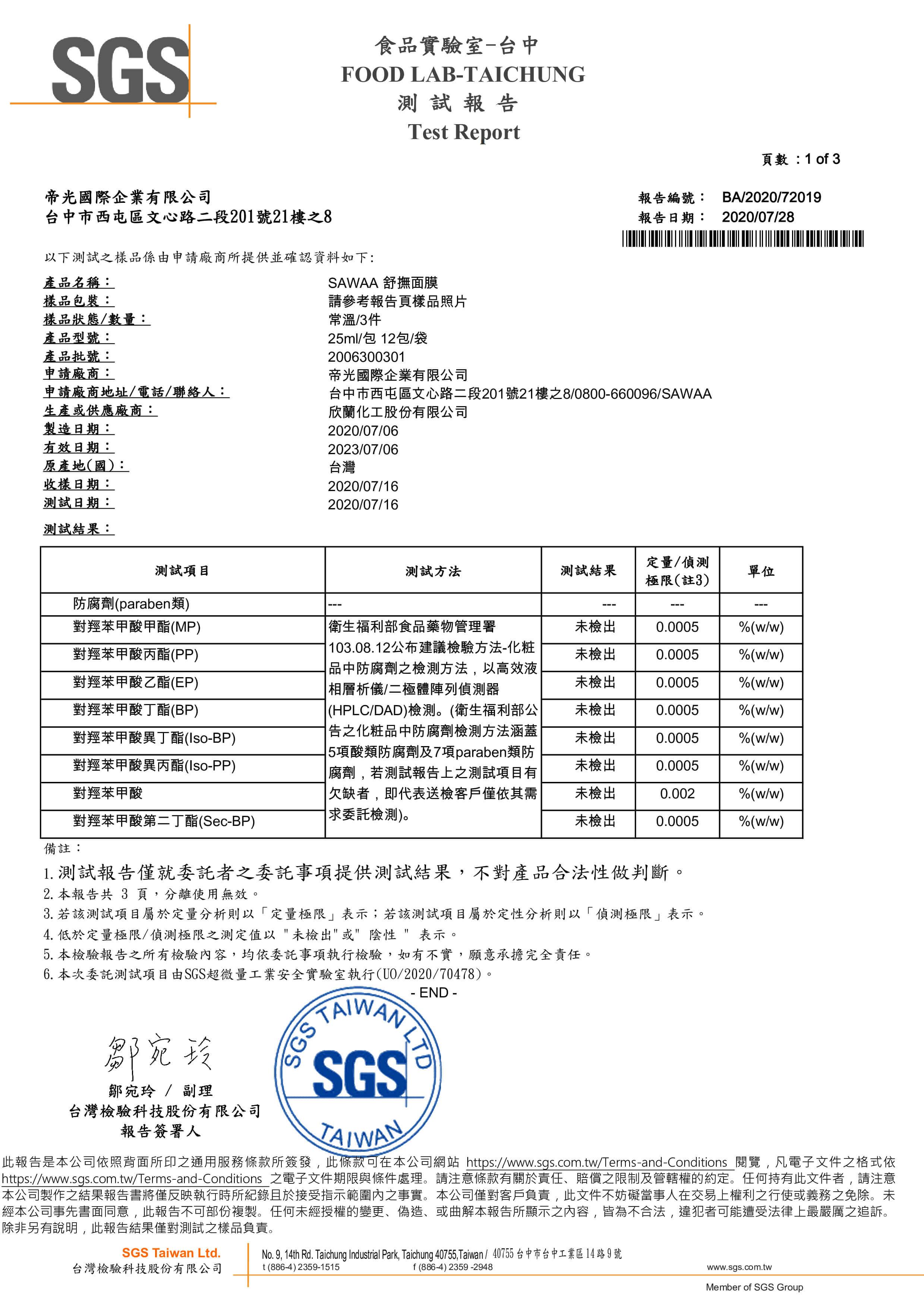 SGS檢驗報告 No.3 p1-3