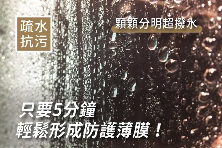 疏水抗污 顆顆分明超撥水