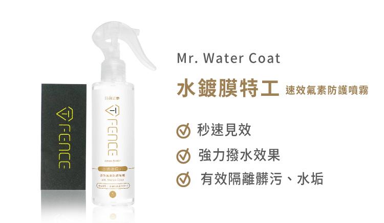 水鍍膜特工 速效氟素防護噴霧