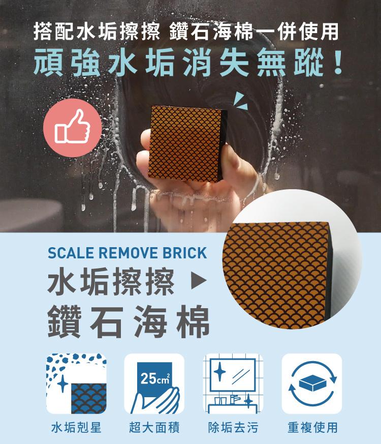 搭配水垢擦擦 鑽石海棉一併使用 頑強水垢消失無蹤