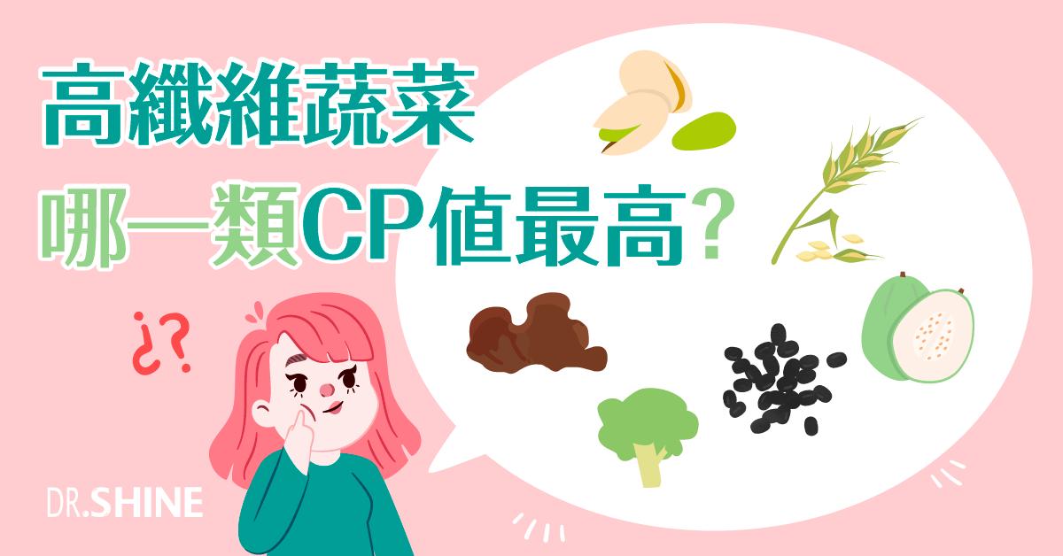高纖維蔬菜哪一類CP值最高?