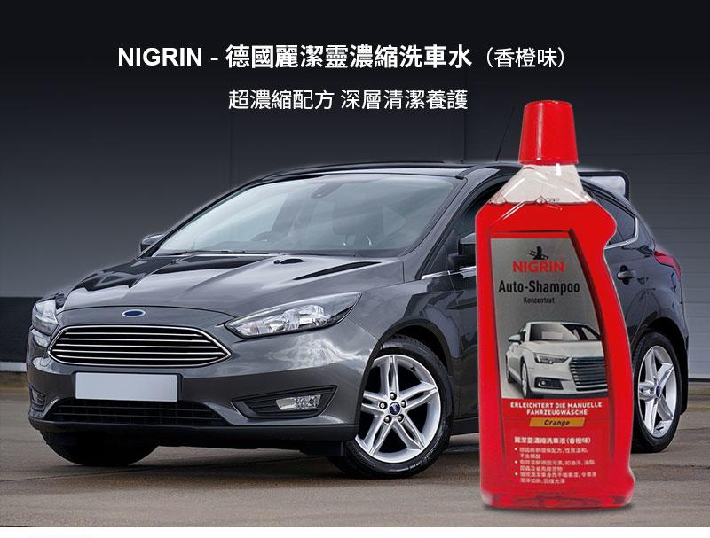Nigrin car wash
