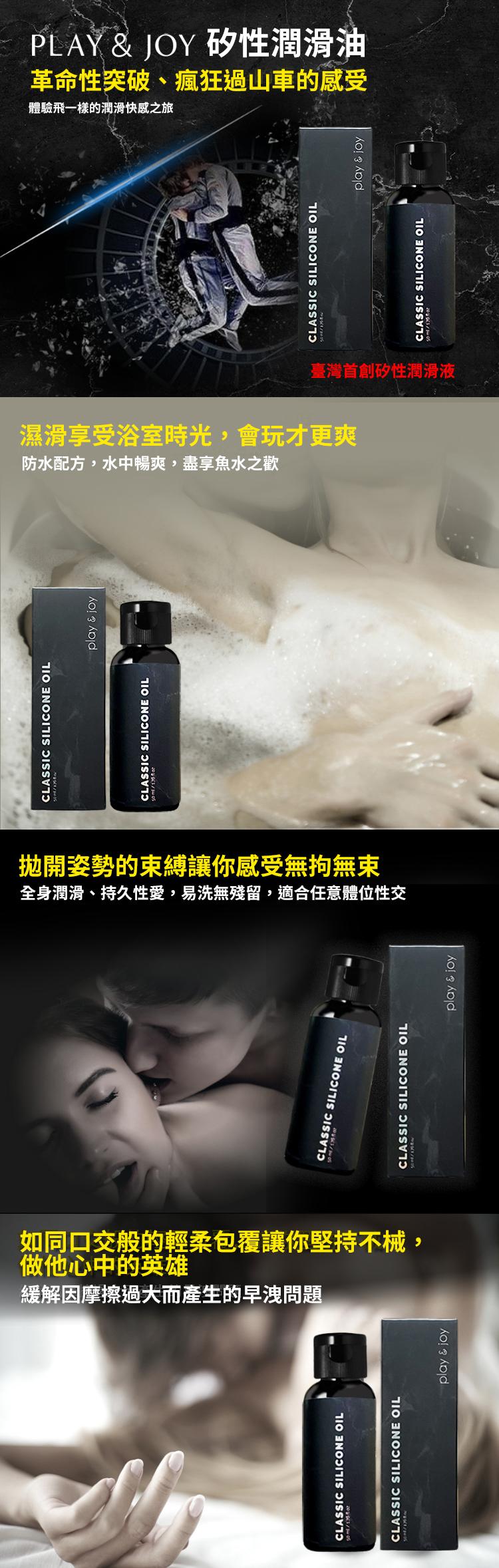 Play & Joy 豪華型矽性潤滑油