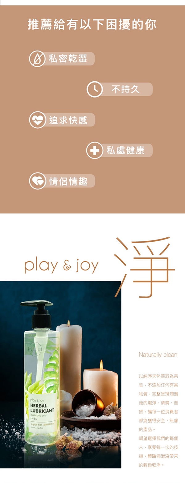 Play & Joy 超熱感 按摩+潤滑二合一
