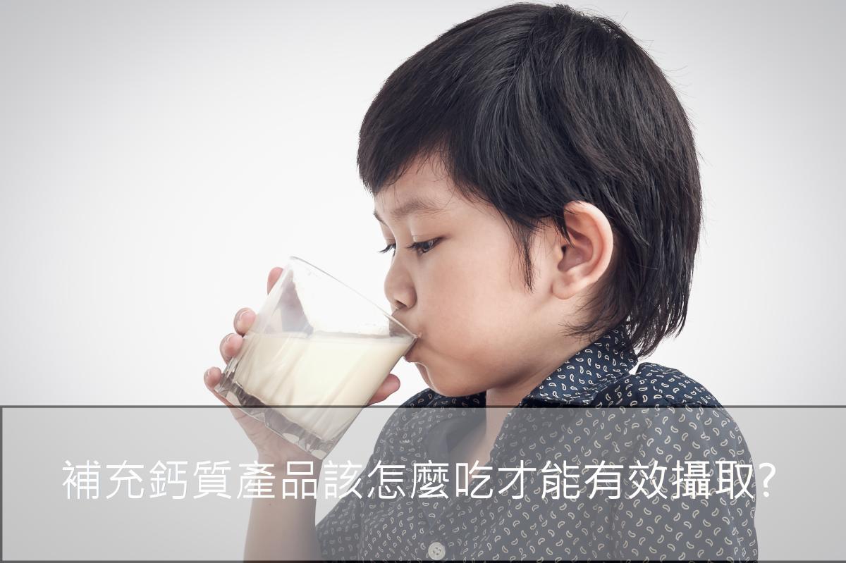補充鈣質產品該怎麼吃才能有效攝取?
