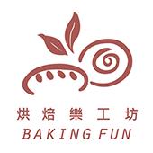 烘焙樂工坊