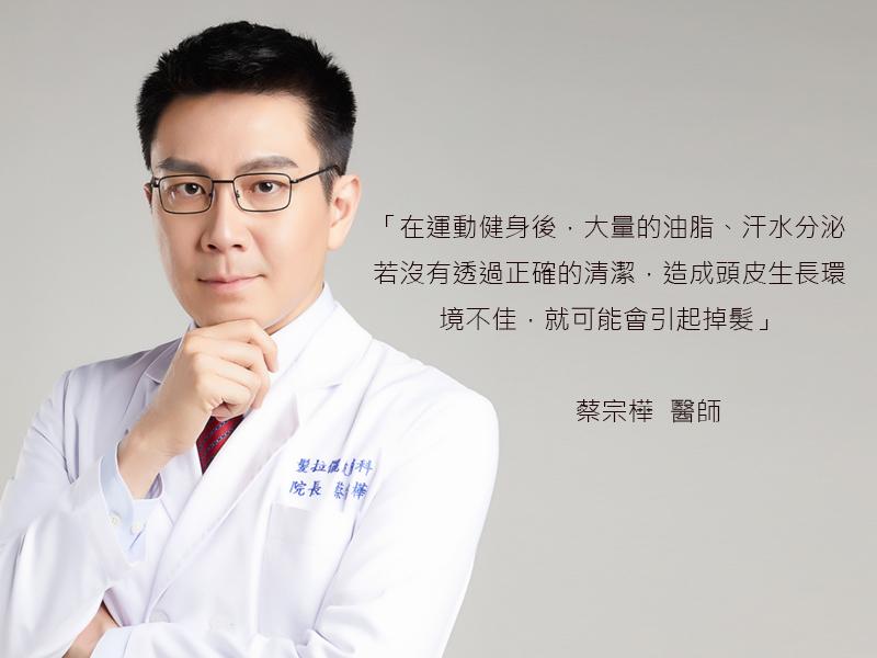 髮拉儷皮膚科醫師蔡宗樺分析健身重訓掉髮困擾從清潔做起