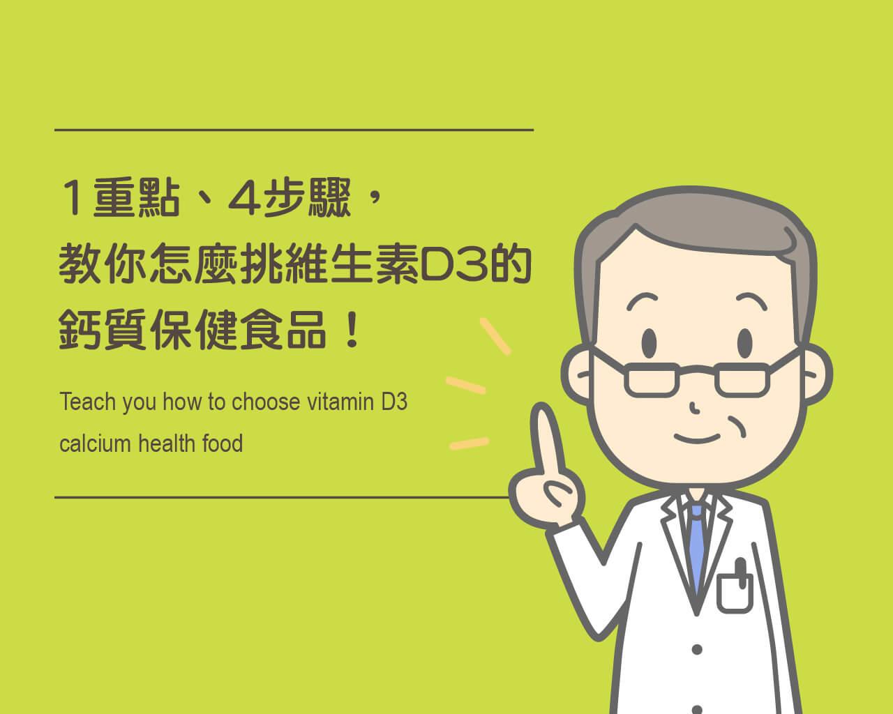 1重點,4步驟,教你怎麼挑維生素D3的鈣質保健食品|永真生技,一氧化氮的專家