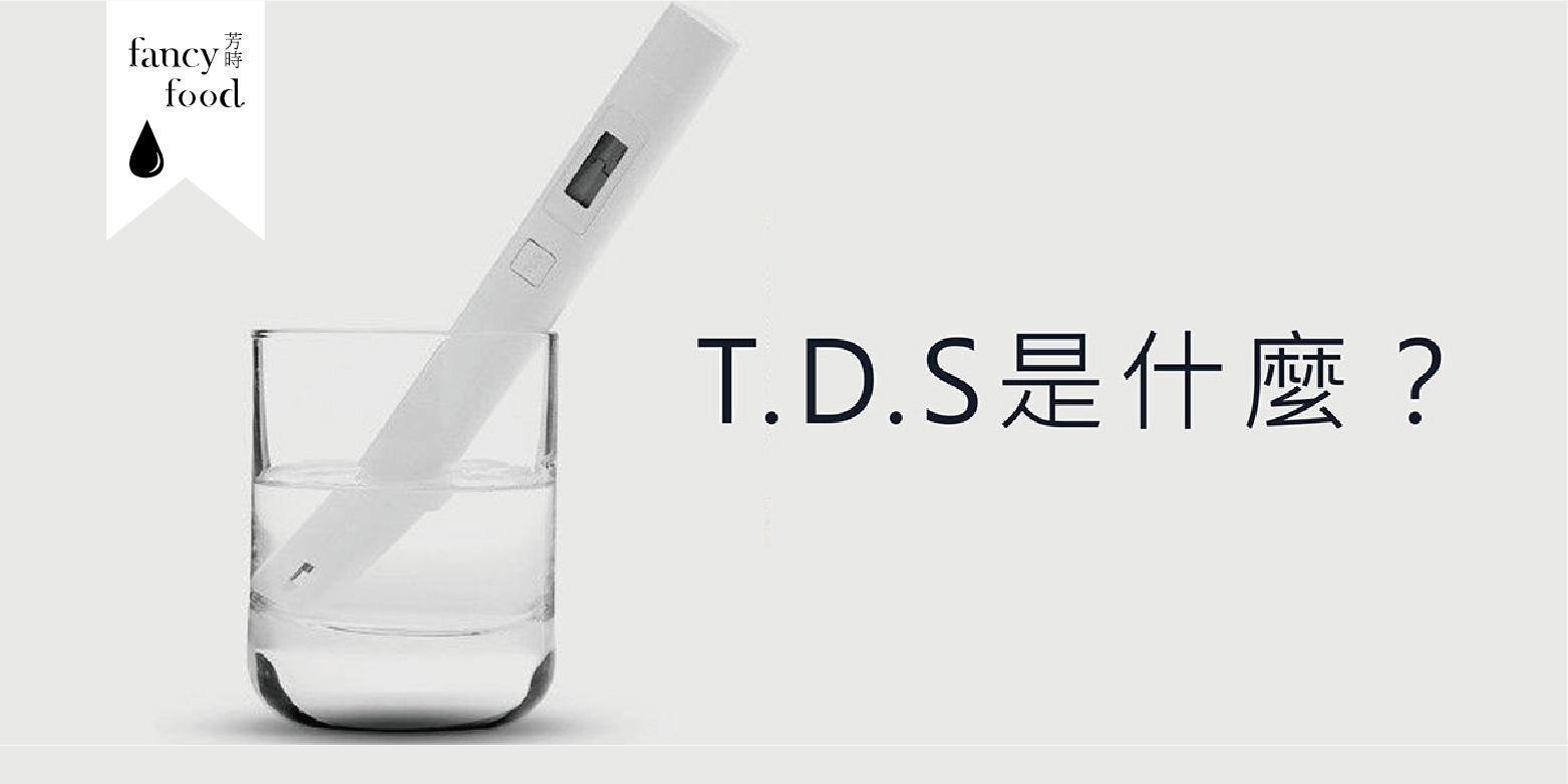 T.D.S是什麼?與水質好壞有什麼關聯