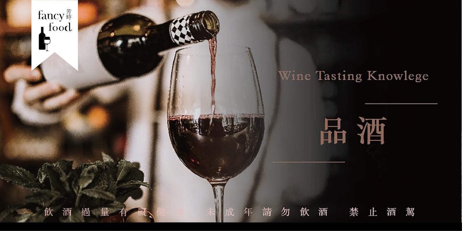 紅酒基本知識:品酒入門課!五大元素成就不凡葡萄酒