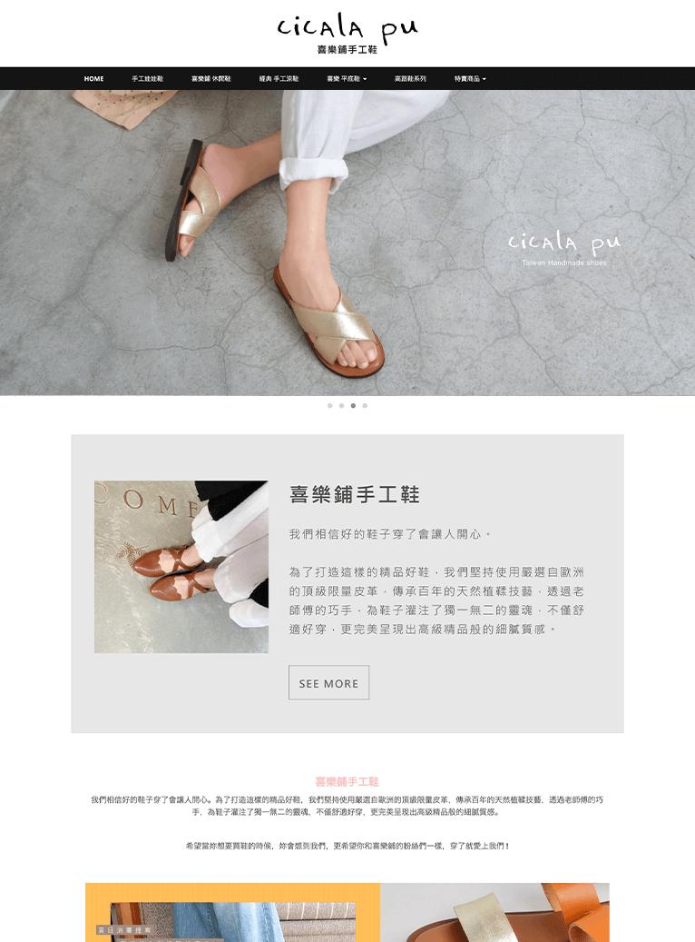 cicala pu 喜樂舖手工鞋