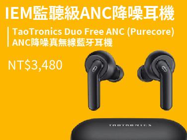 TaoTronics Duo Free ANC (Purecore) ANC降噪真無線藍牙耳機 $3480