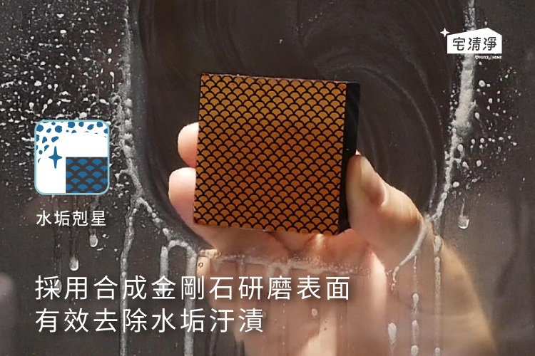 水垢剋星 採用合成金剛石研磨表 有效去除水垢汙漬
