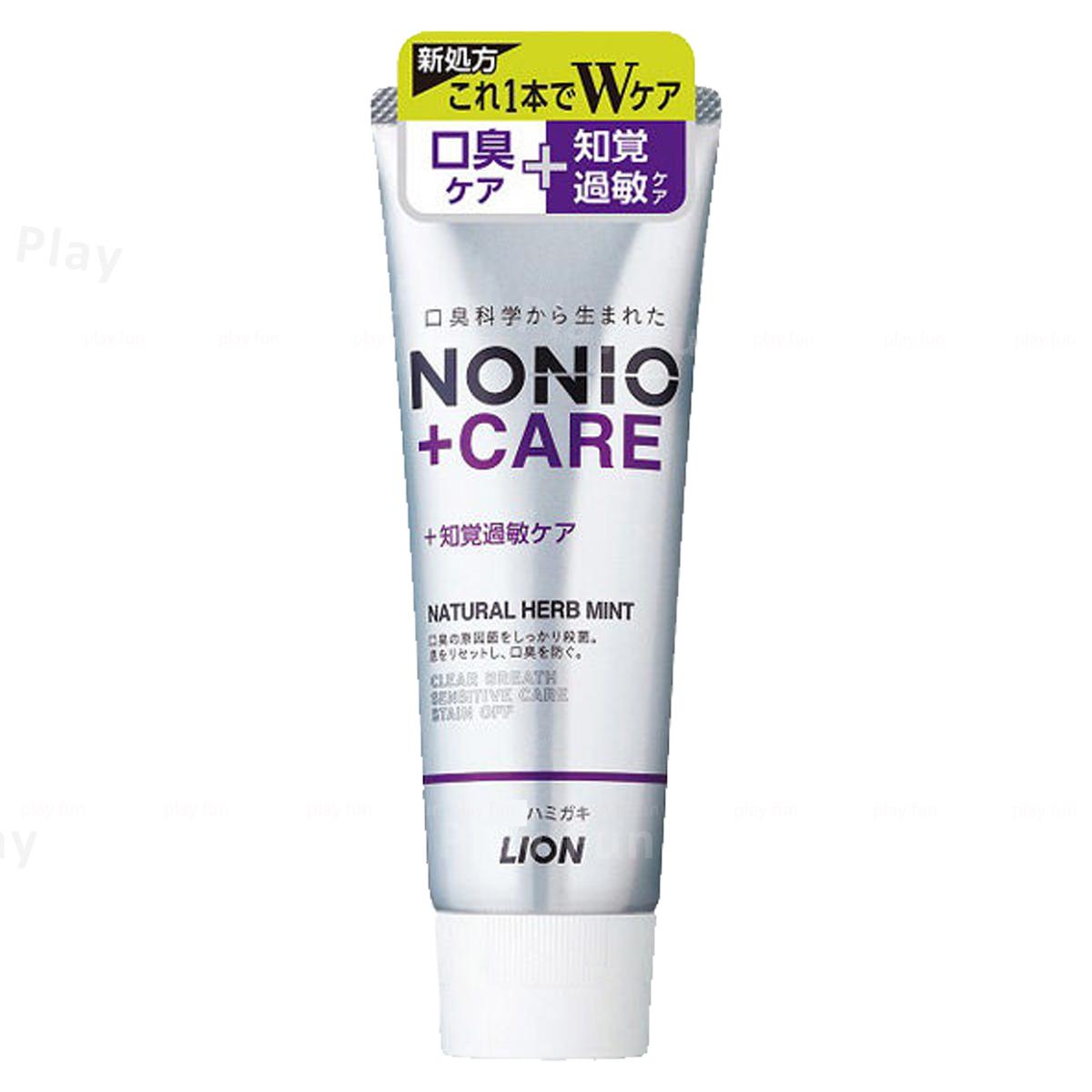 獅王 - NONIO +CARE 敏感牙齒專用草本薄荷牙膏