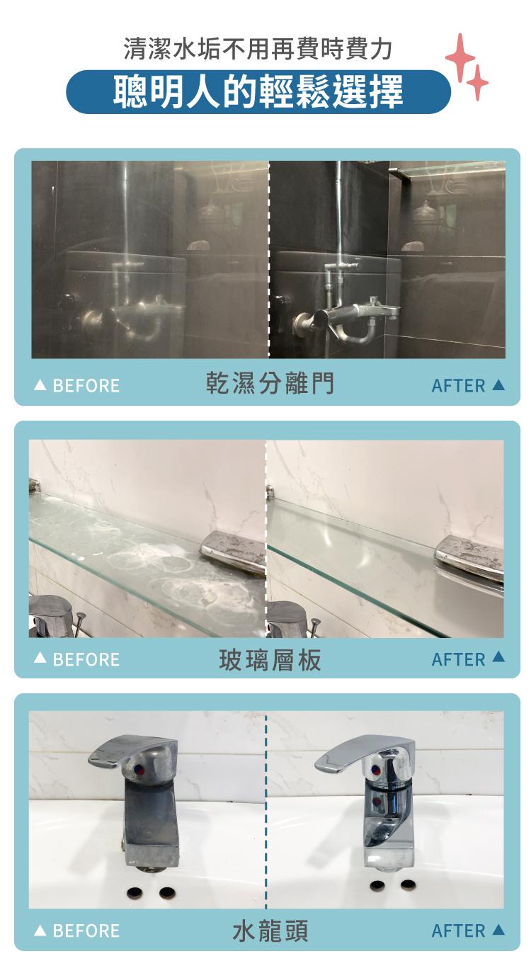 清潔水垢不用再費時費力