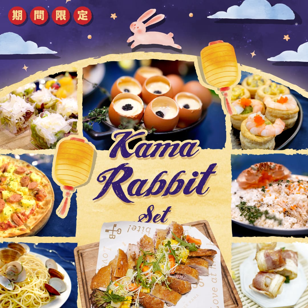 Kama Delivery限定推出的中秋節到會套餐