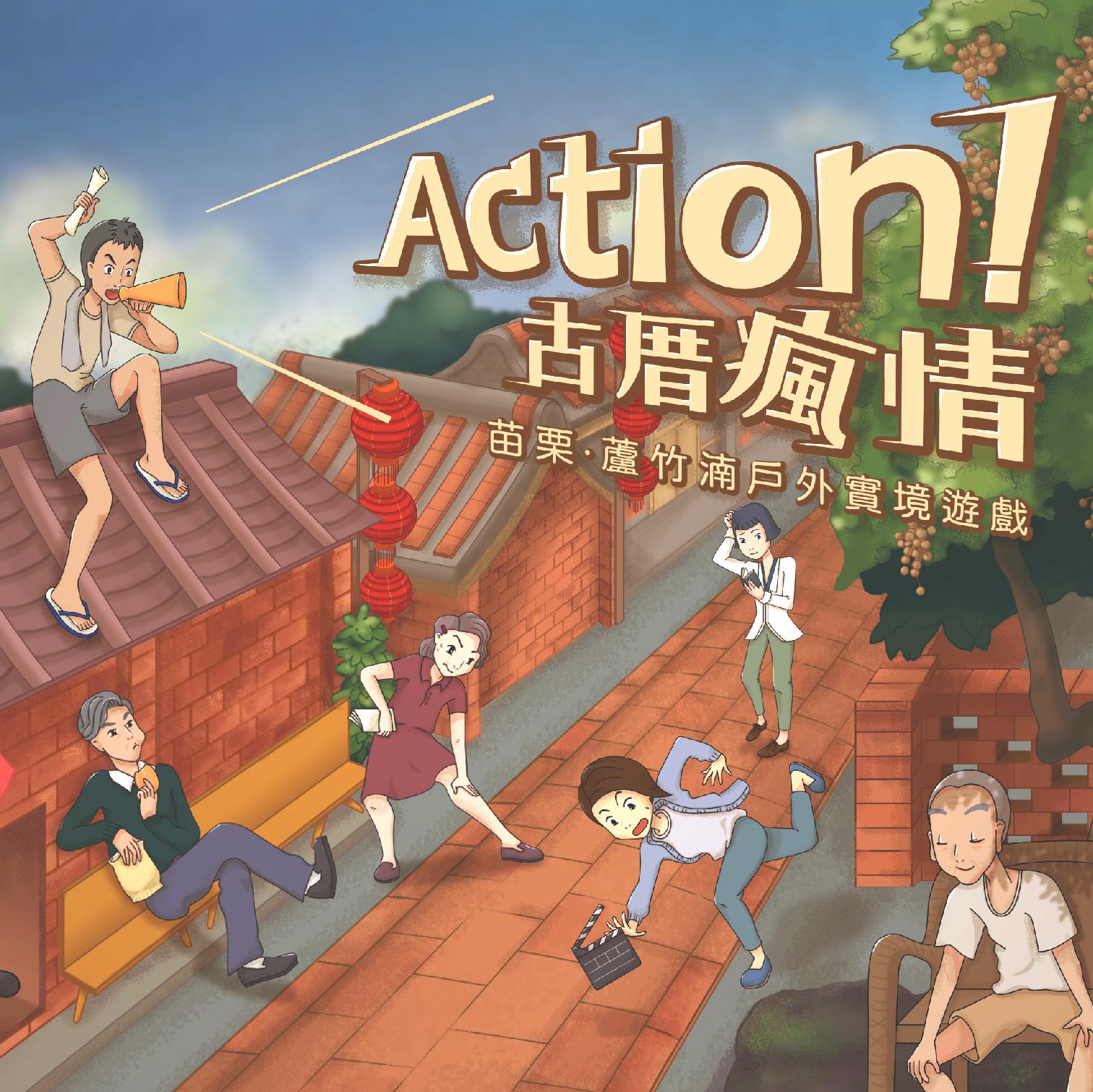 Action!古厝瘋情