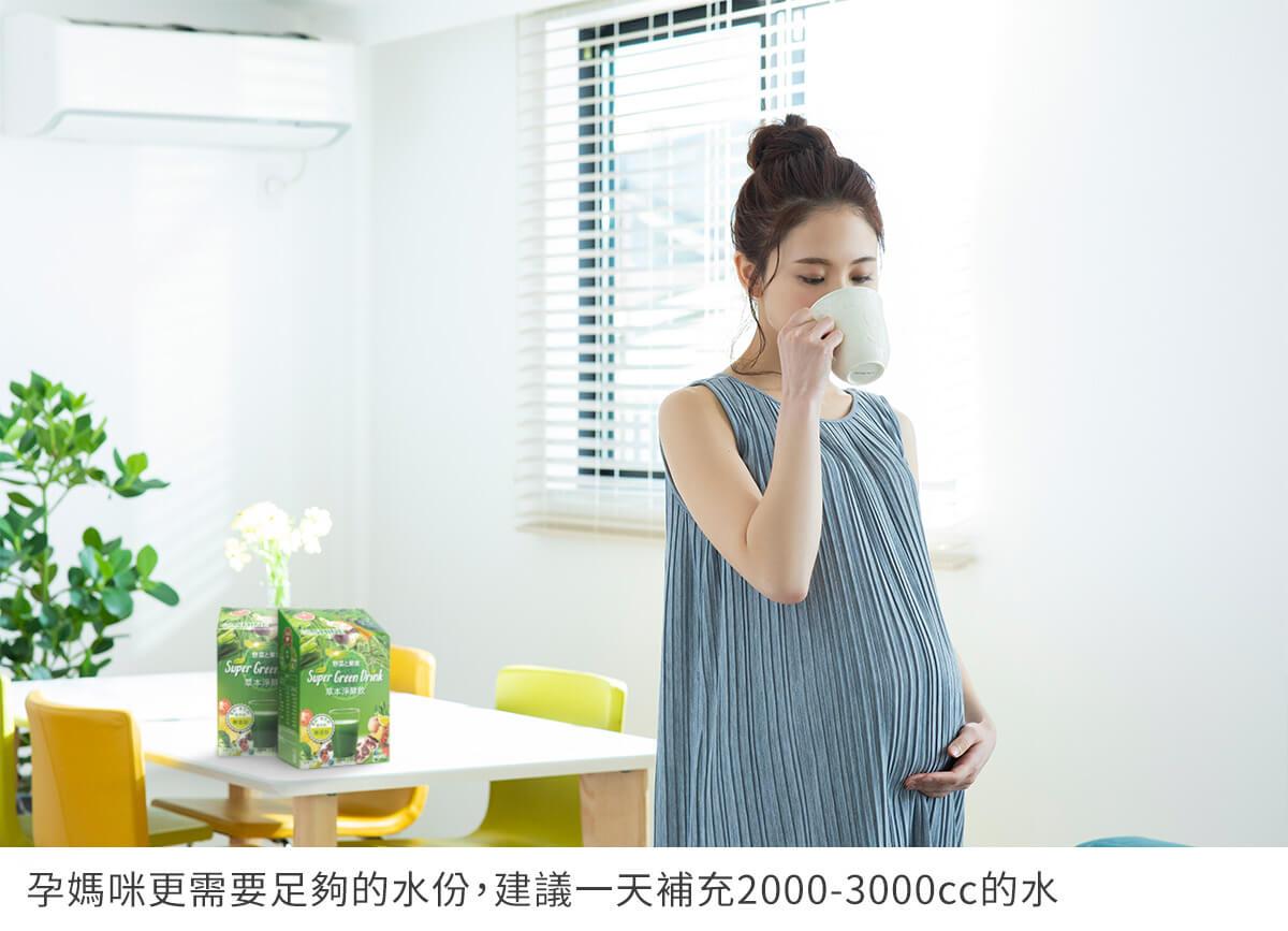 懷孕婦女建議一天補充水分2000到3000cc