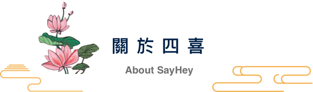 about-us sayhey-bakery