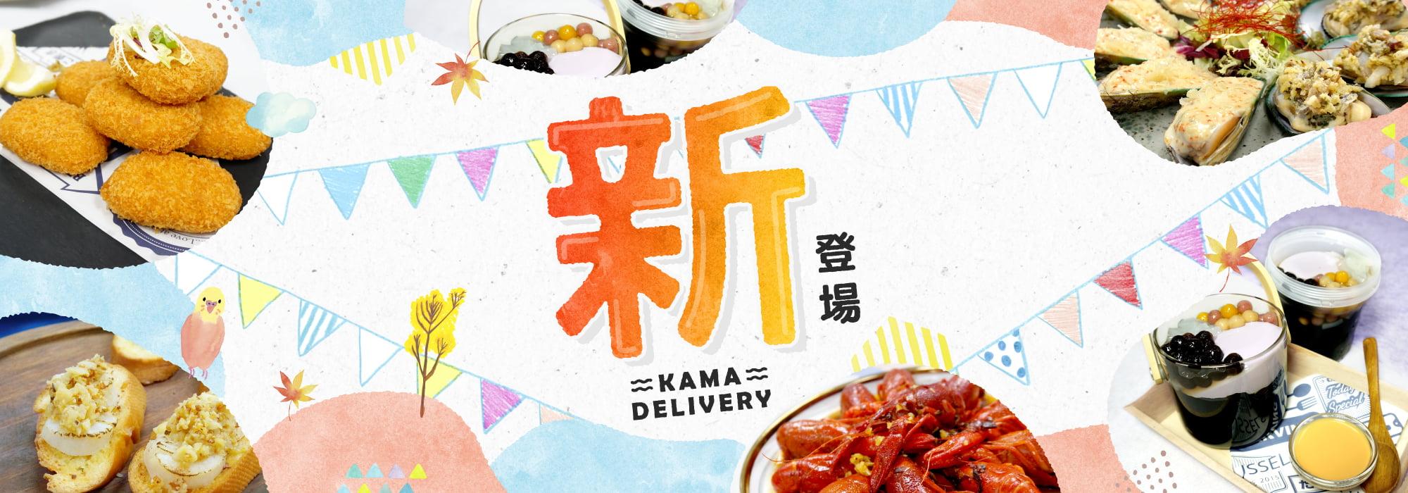 好食到會菜式全新登場【每月更新】|美食到會外賣餐飲服務|Kama Delivery Service