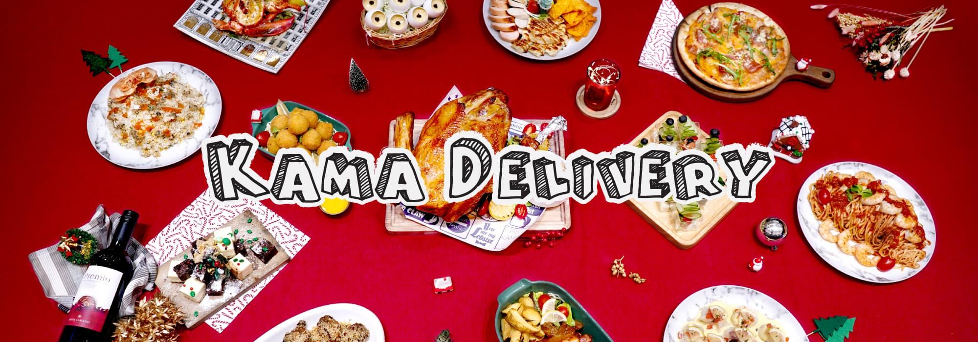 聖誕節到會外賣2020 【預訂教學篇】|美食到會外賣餐飲服務|Kama Delivery Service