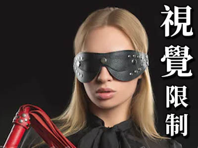 SM眼罩視覺拘束