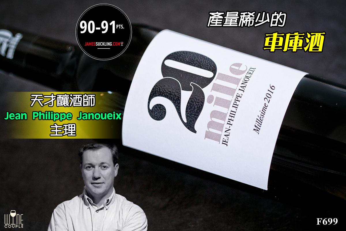 20 mille, Jean Philippe Janoueix, Bordeaux superieur,  超級波爾多