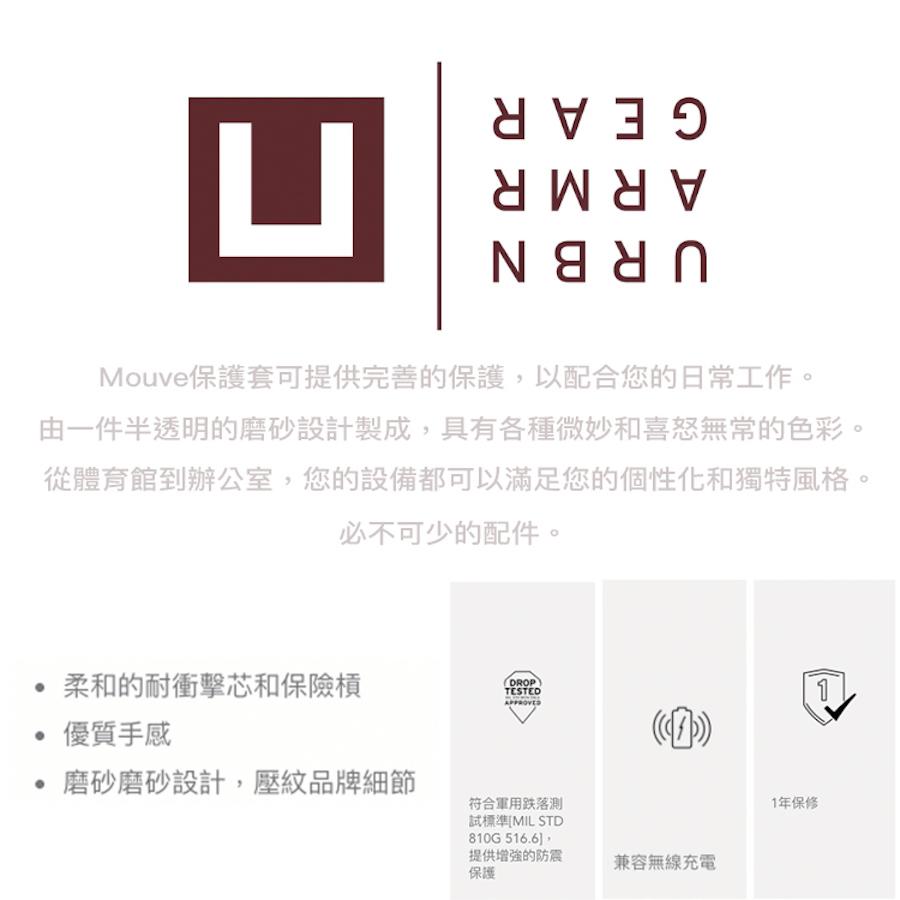 [U] by UAG   MOUVE 耐衝擊霧透保護殼・ iPhone 12/mini/Pro/Pro Max 【商品介紹】