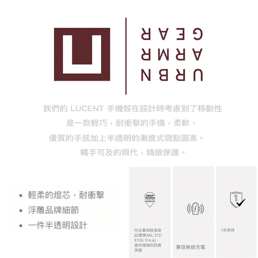 [U] by UAG   LUCENT 耐衝擊亮透保護殼 ・ iPhone 12/mini/Pro/Pro Max 【商品介紹】