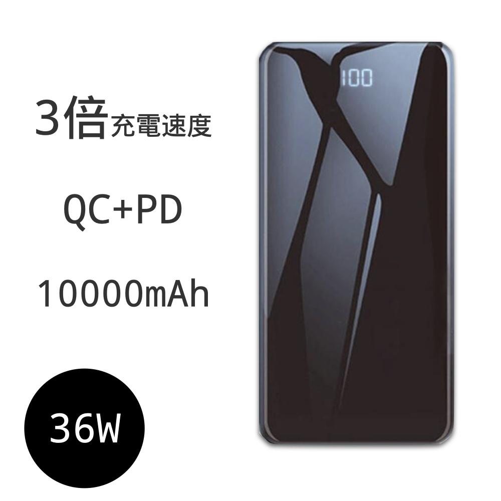 【台灣製造】QC+PD全協議10000mAh 36W快充/鋁合金行動電源