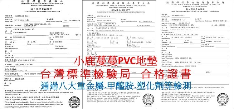 PVC地墊認證