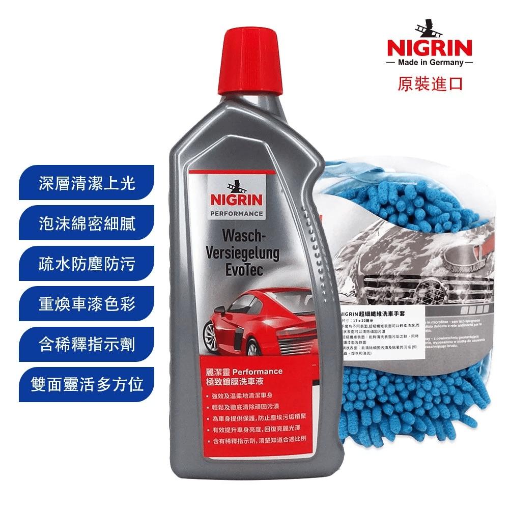 NIGRIN 極致鍍膜洗車液