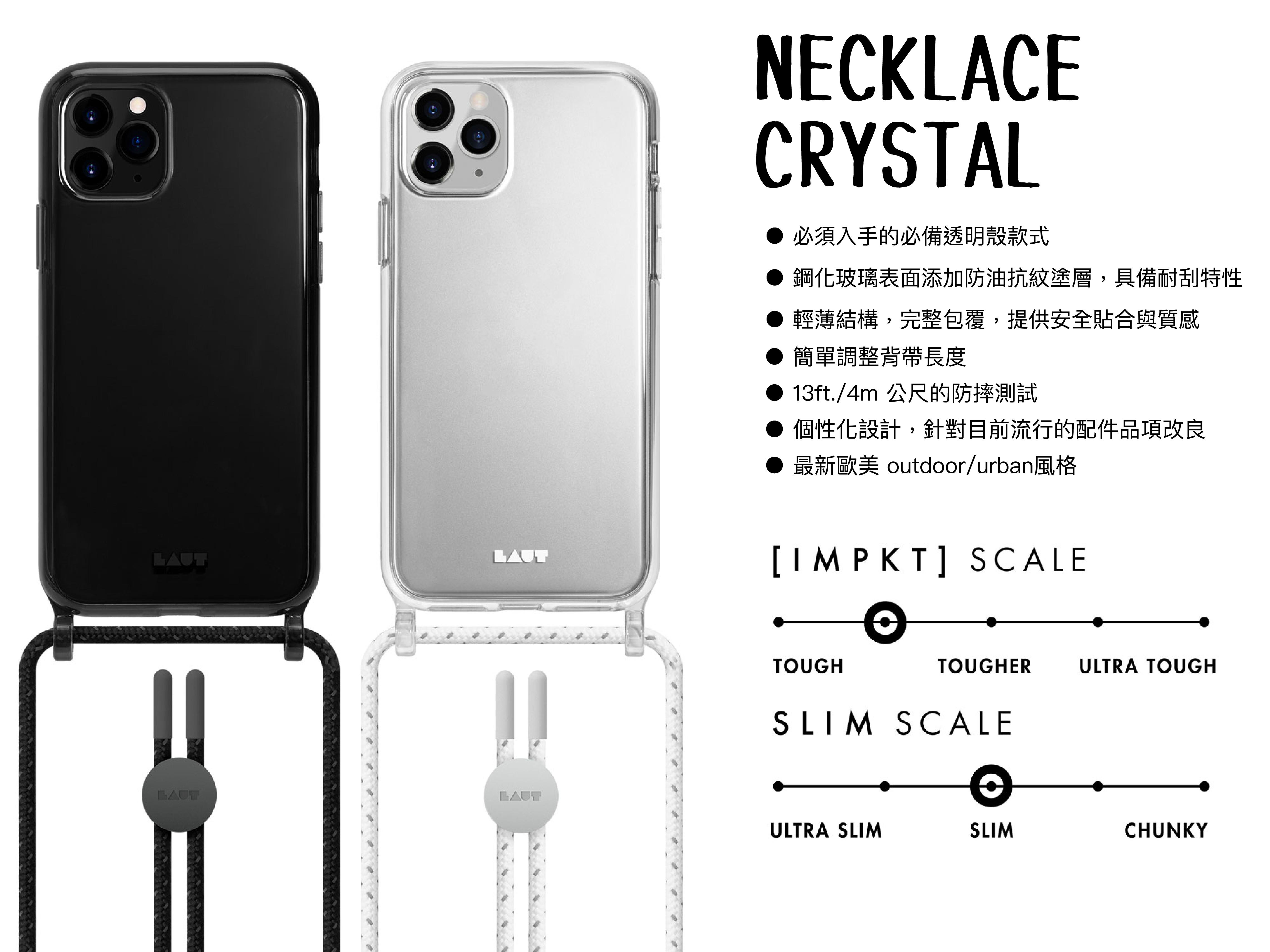 CRYSTAL-X系列 繩索背帶手機殼 的特點條列與防撞貼和指數