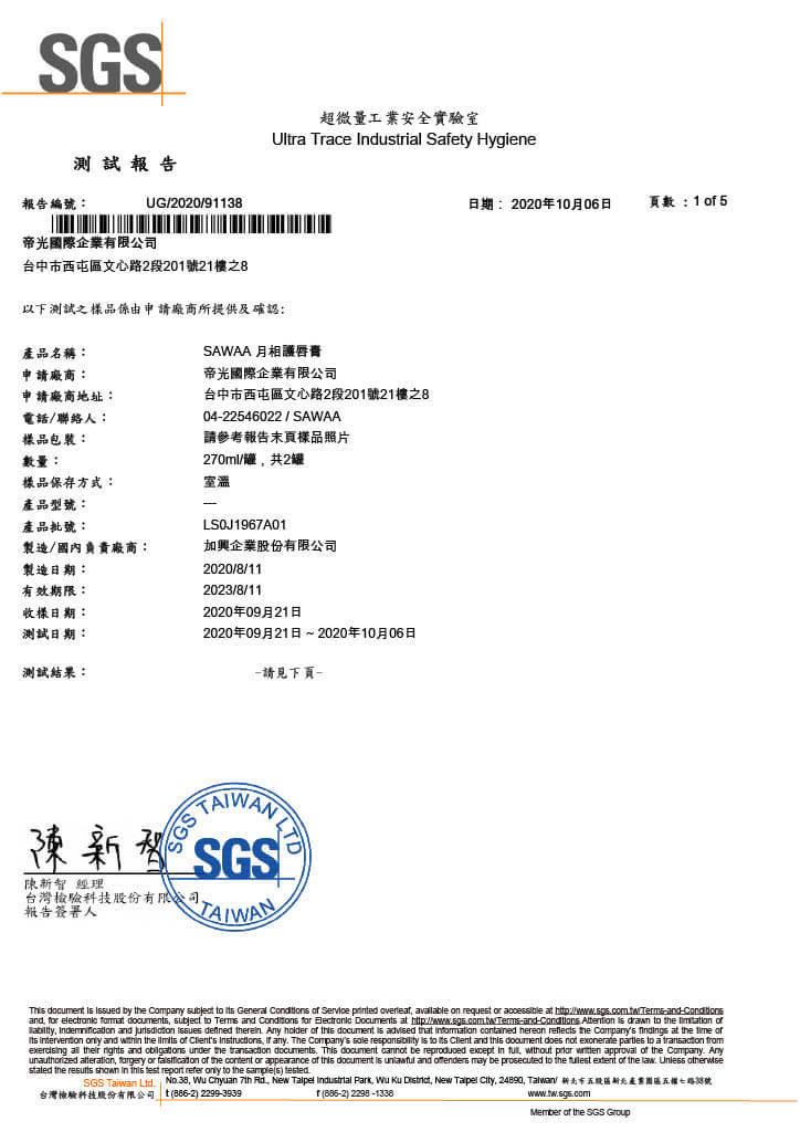 SGS檢驗報告 p1-4