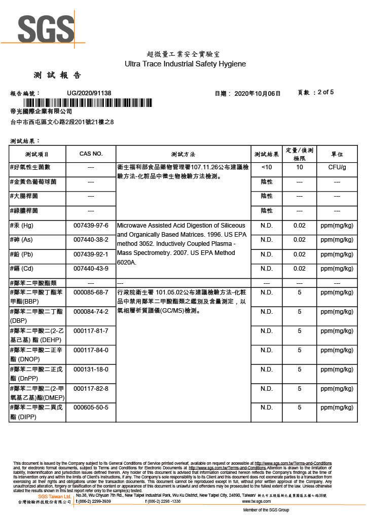 SGS檢驗報告 p2-4