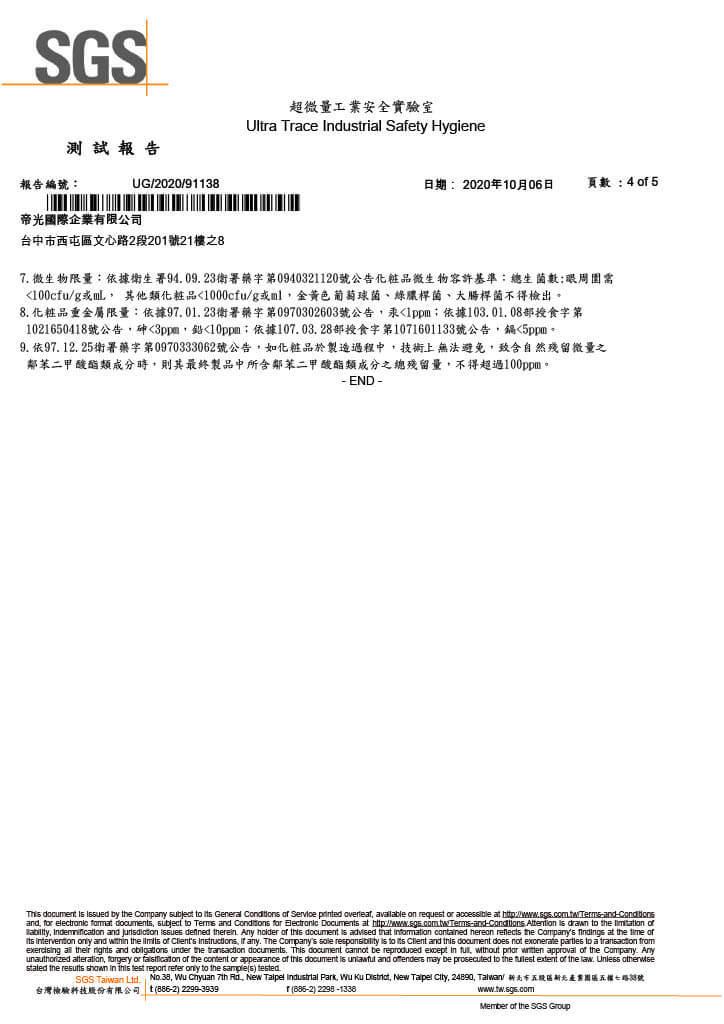 SGS檢驗報告 p4-4