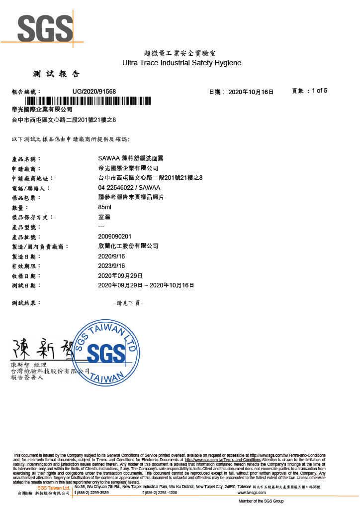 SGS檢驗報告 No.1 p1-4