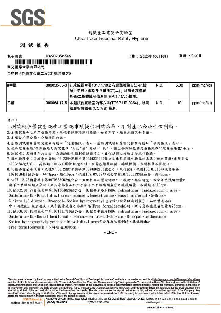 SGS檢驗報告 No.2 p4-4