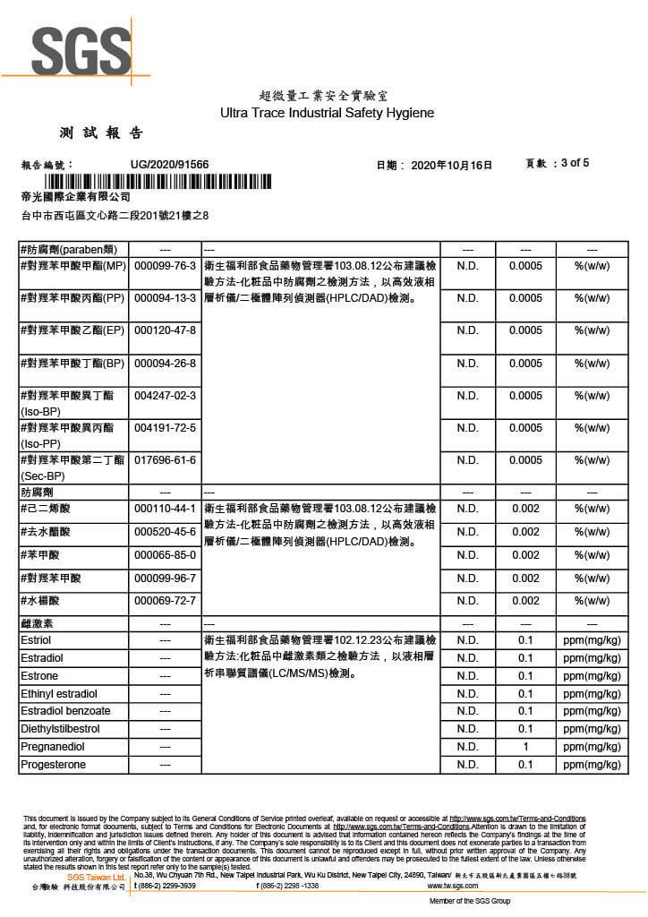 SGS檢驗報告 No.1 p3-4