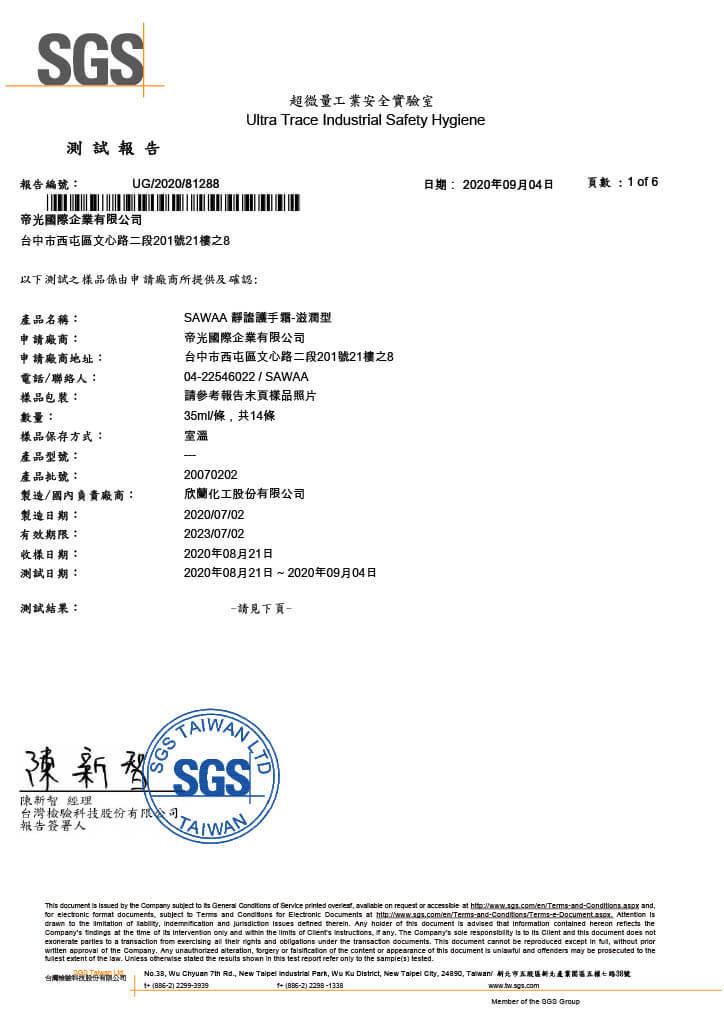 SGS檢驗報告 No.1 p1-5