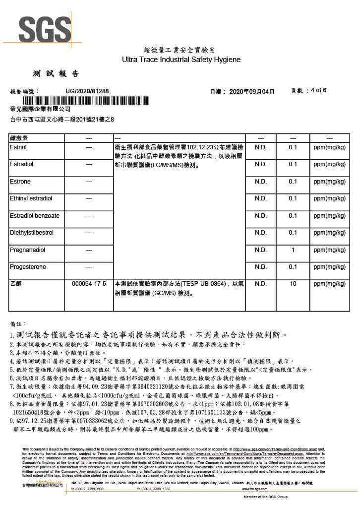 SGS檢驗報告 No.1 p4-5
