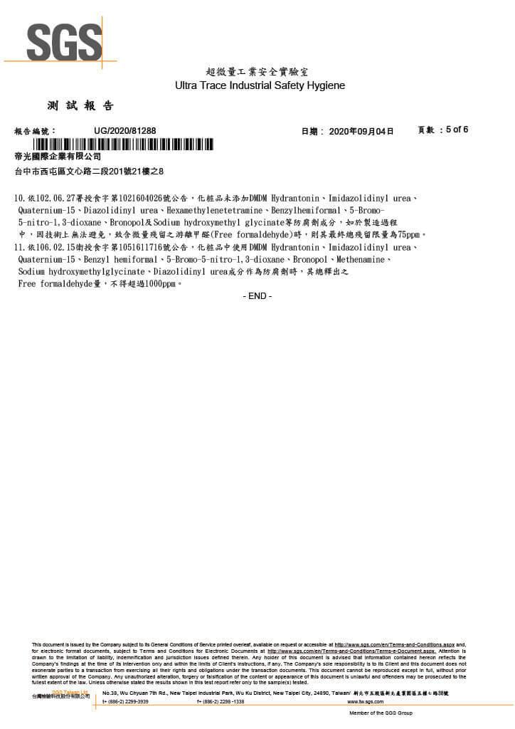 SGS檢驗報告 No.1 p5-5