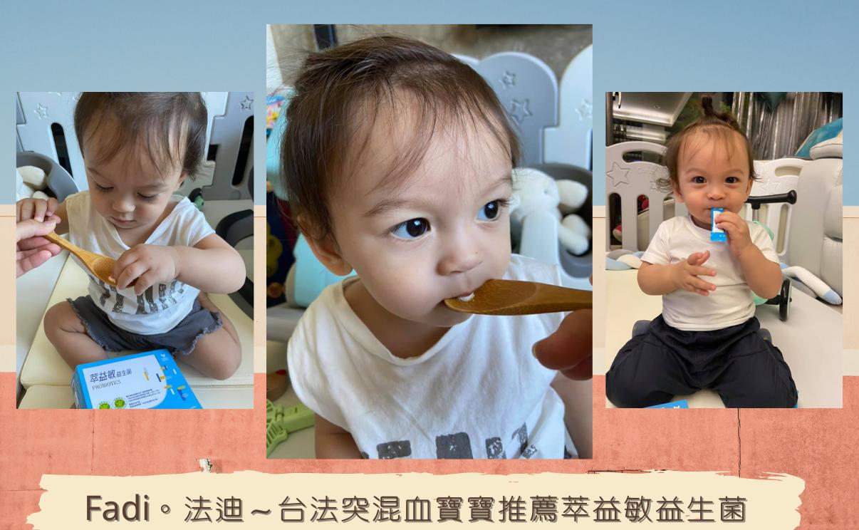 兒童益生菌推薦Fadi。法迪~台法突混血寶寶推薦萃益敏益生菌