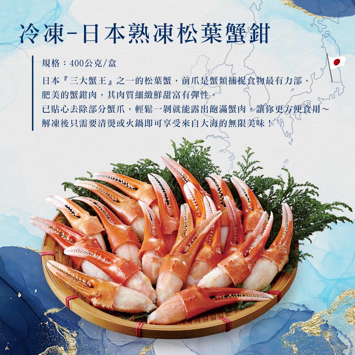 解凍 冷凍 蟹