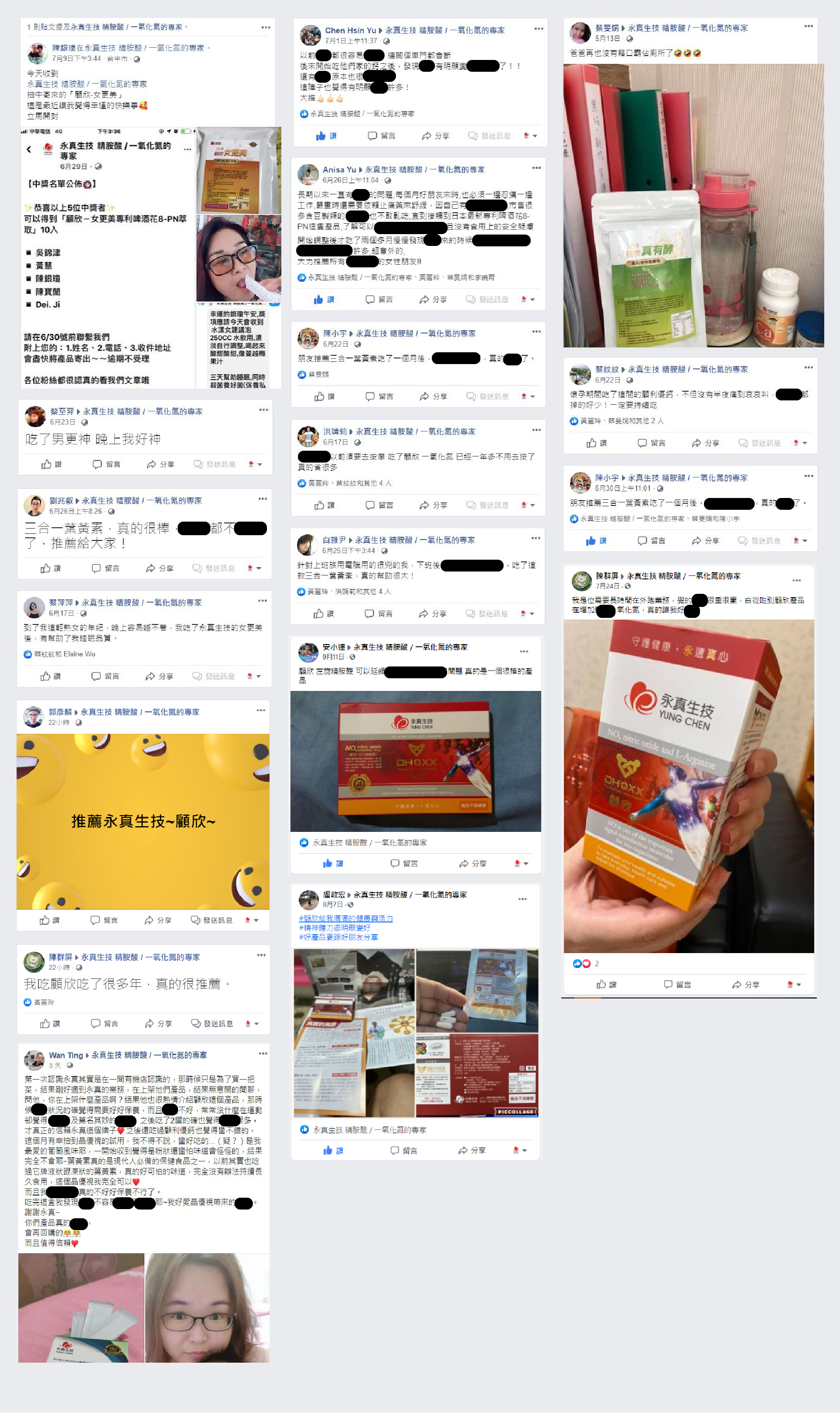 Facebook 消費者推薦,拿好禮