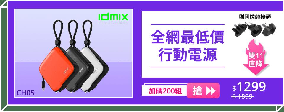 idmix-ch05-ch06