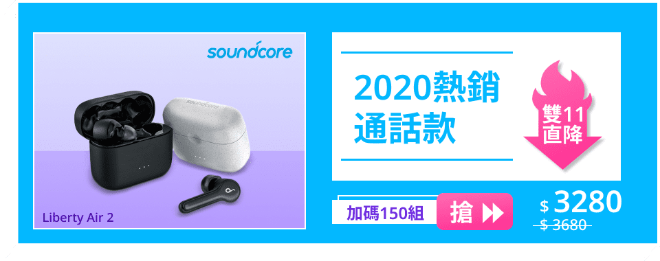 anker-soundcore-liberty-air-2