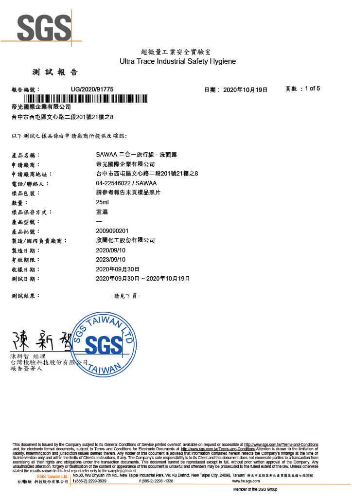 旅行組-洗面露 SGS檢驗報告 p1-4