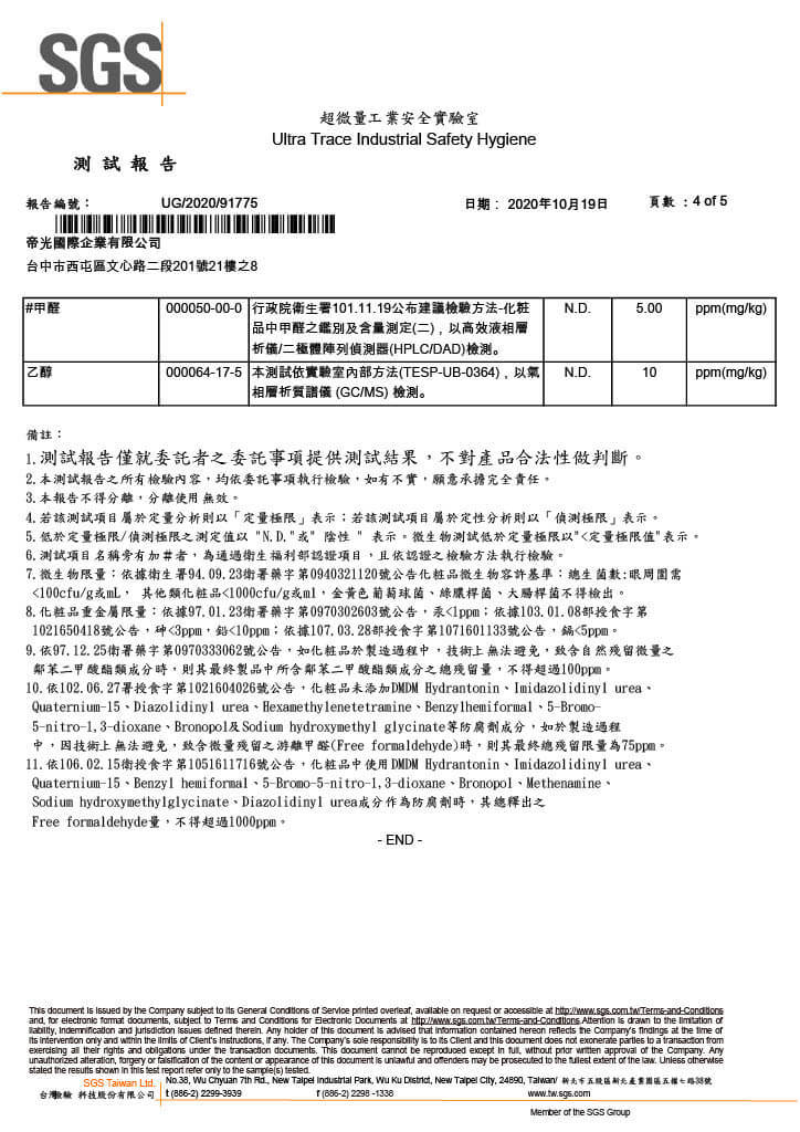 旅行組-洗面露 SGS檢驗報告 p4-4